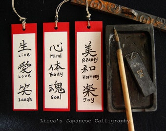 Japanese Calligraphy Bookmarks (Set of 3)