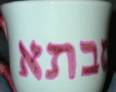 Savtah Mug--Perfect for the Jewish Grandmother