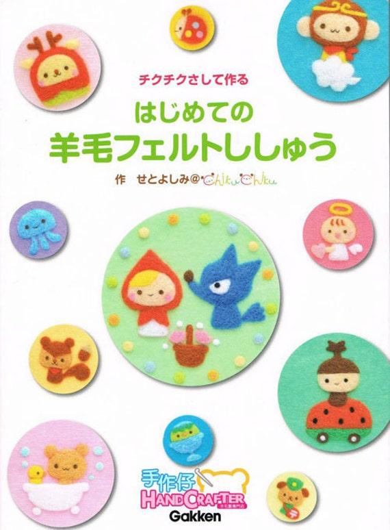 220 wool felt embroidery book based models  ---Japanese Wool Felt Craft Book