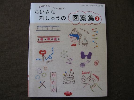 Japanese Embroidery Craft Book - diy patterns zakka