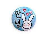 Annyoung (Hello n Bye in Korean) - 1 Inch Button