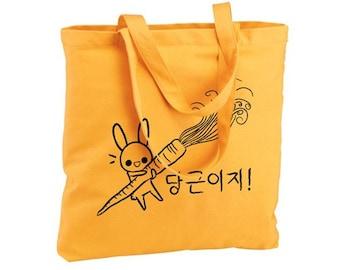 Korean Bunny Bag, Cute Korean Tote Bag, Korean Language Bag, Korean Hangul Bag, Korean Rabbit Tote Bag, Korean Reusable Bag - Gold Yellow