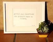 """Greek Graffiti Letterpress Print - """"SMILE"""""""