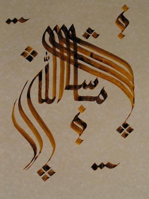 Mashallah Arabic Calligraphy