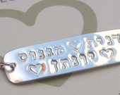 Hebrew Jewelry Personalized Fathers Day Name Jewelry Baby Name Jewelry Sterling Silver Hand Stamped Bracelet Personalized English or Hebrew