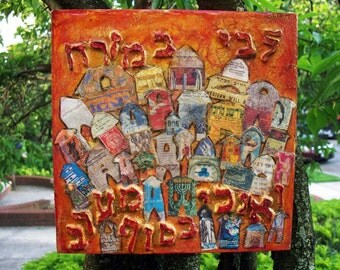 Handmade Judaica Mixed Media Collage on Etsy My Heart is in The East - Libi Ba'Mizrach