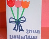 Hand stamped Armenian language greeting card- Feel better