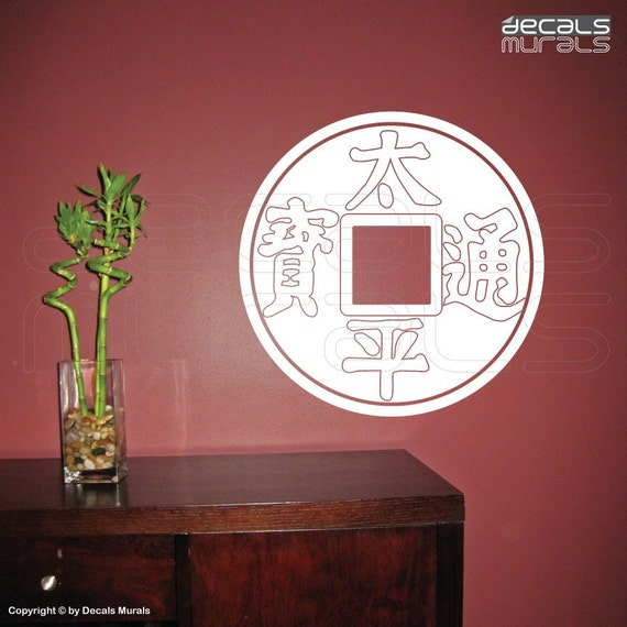 Wall decals chinese old money coin feng shui good luck for Good luck home decor