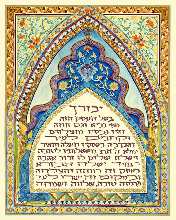 Items Similar To Judaica Business Blessing With Hebrew: hebrew calligraphy art