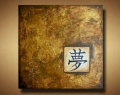 Original Abstract Painting with Japanese Symbol for Dream -- 24 x 24 --  Heavily Textured -- Dream Bold -- by Britt Hallowell