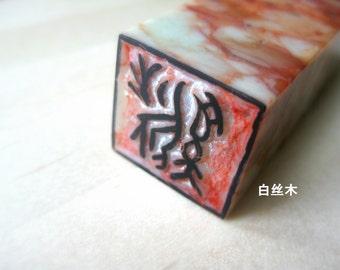 Customize Chinese zodiac stone seal