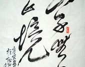 CHINESE CALLIGRAPHY- There is no end to learn