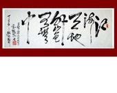 CHINESE CALLIIGRAPHY----THE River runs beyond heaven and earth