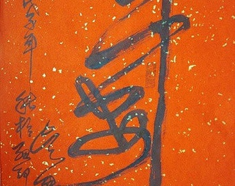 CHINESE CALLIGRAPHY-- Be safe and sound