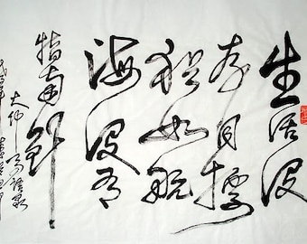 CHINESE CALLIGRAPHY-- LIVING without an aim is like sailing  without a compass