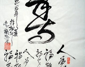HINESE CALLIGRAPHY--  KINDNESS