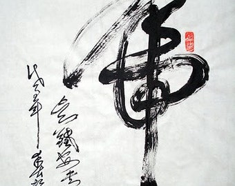 CHINESE CALLIGRAPHY -- TIGER