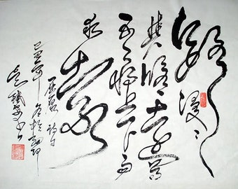 CHINESE CALLIGRAPHY- The way ahead is so long