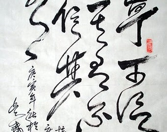 CHINESE CALLIGRAPHY --   WE would rather believe than something happened than not
