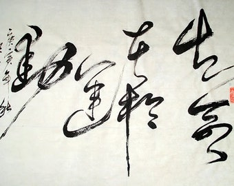 CHINESE CALLIGRAPHY - Life lies in movement