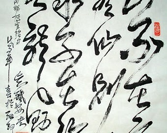 CHINESE CALLIGRAPHY ---  A MOUNTAIN can be famous regardless of height
