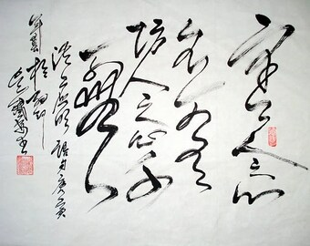 CHINESE CALLIGRAPHY- ONE should not  have the heart to harm others