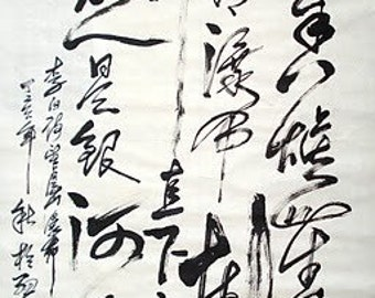 CHINESE CALLIGRAPHY --Overlooking  Lushan  Waterfall