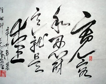 CHINESE CALLIGRAPHY -- Forgiveness  and  Tolerance