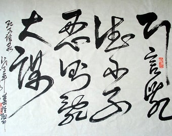 CHINESE CALLIGRAPHY- INTOLERANCE  disorders big plans