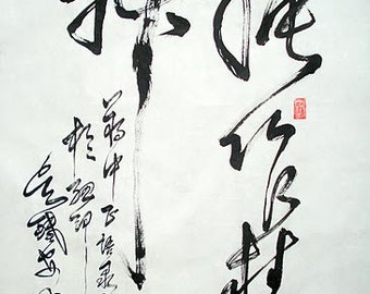 CHINESE CALLIGRAPHY--  Bestir Yourself