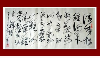 CHINESE CALLIGRAPHY--No pain, no palm, no thorns, no throne, no gall, no glory, no cross, no crown