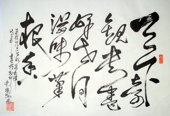 Chinese Calligraphy Books Are The Best Of Wonders Under