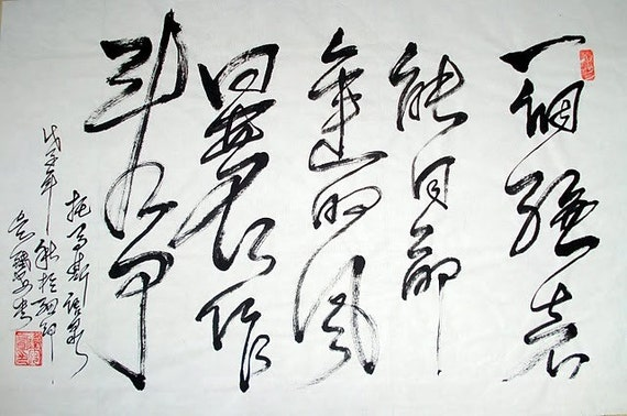 CHINESE CALLIGRAPHY-  A STRONG will struggle with the storm of fate