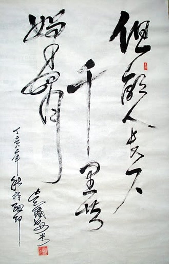 CHINESE CALLIGRAPHY--WE wish each other a long life