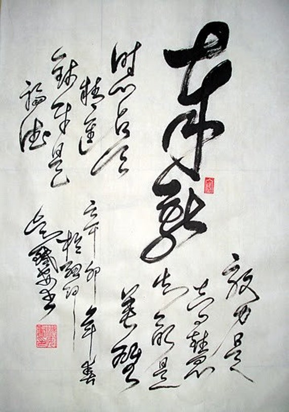 CHINESE CALLIGRAPHY-- OFFERING
