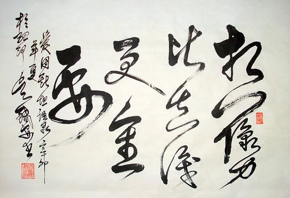Chinese Calligraphy Imagination Is More Important Than