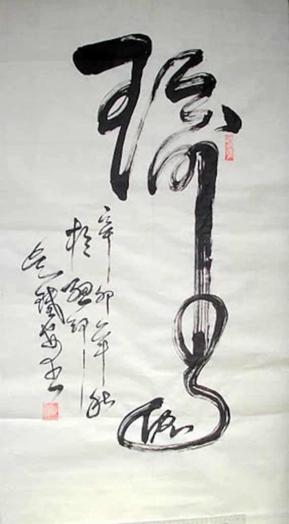 Chinese calligraphy yoga