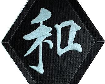 Carved Glass Oriental Love Hanging Suncatcher