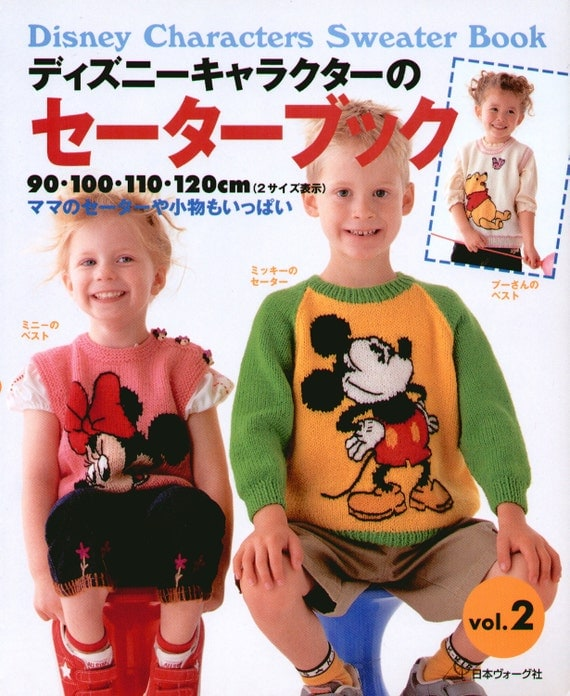 out of print - Japanese knit crochet pattern BOOK r6 DISNEY character sweater book 2 RARE