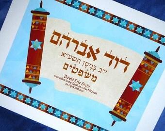 Bar Mitzvah Customized gift - Torah no.1