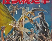 11x17 Destroy All Monsters (Godzilla) Japanese Movie Poster