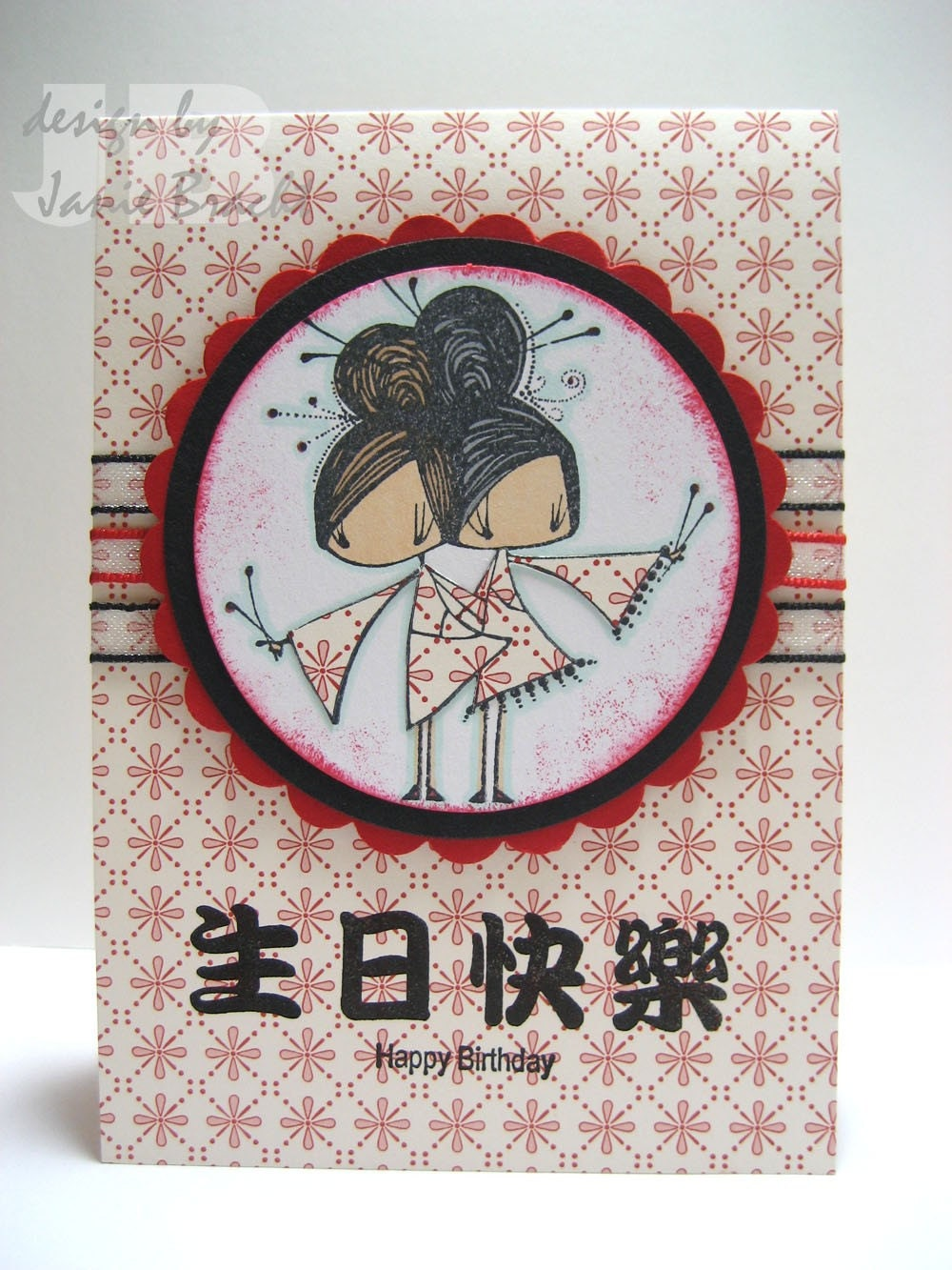 Pay It Forward Happy Birthday In Chinese Characters