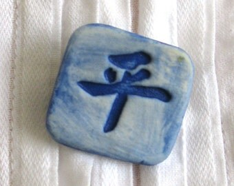 "Chinese character ""Peace"" porcelain brooch pin"
