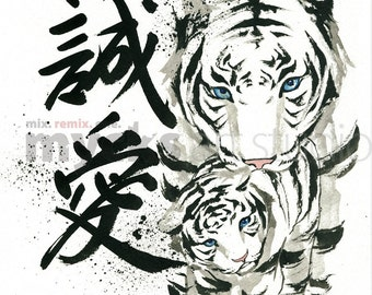 PRINT True Love with painting of White Tiger Mother and Child by Mycks