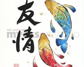 PRINT Japanese Calligraphy Friendship with Koi fish Sumie
