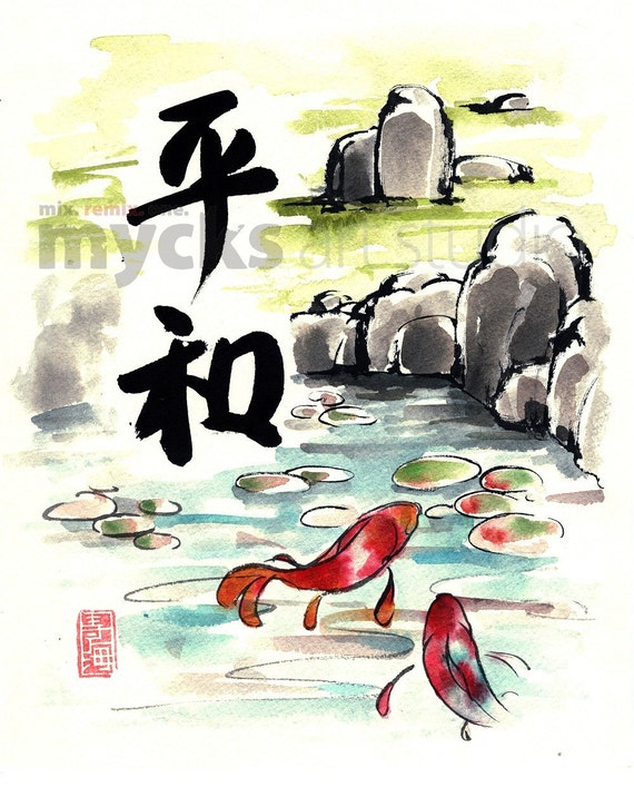 PRINT Peace Japanese Calligraphy with Koi Fish Pond