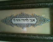 "Judaica Song of Songs, Verse 6:3  ""I am my beloved's and my beloved is mine..."""