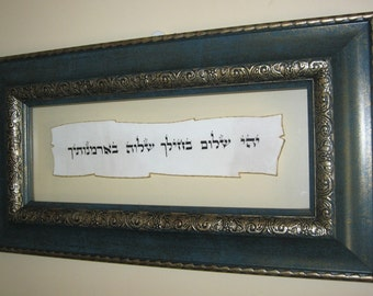Judaica, verse from psalm handscribed on parchment (reserved)