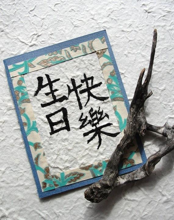 calligraphy handmade card birthday card blank by calligraphytzl, Birthday card