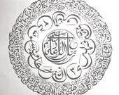Original Arabic Calligraphy Print- The Most High- Surah 87